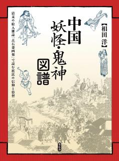 中国妖怪・鬼神図譜