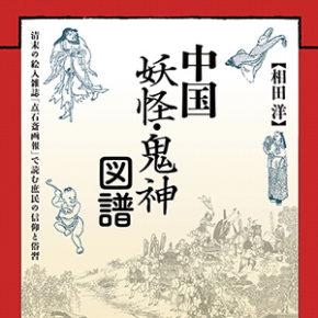 中国妖怪・鬼神図譜 ── 清末の絵入雑誌『点石斎画報』で読む庶民の信仰と俗習