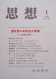 思想(2016年1月号)
