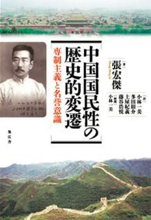 中国国民性の歴史的変遷