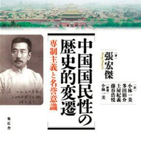 書評『中国国民性の歴史的変遷』
