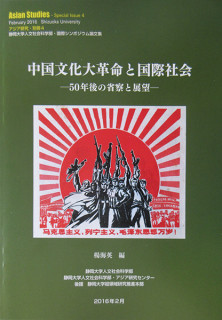 国際シンポジウム「中国文化大革命と国際社会」の論文集