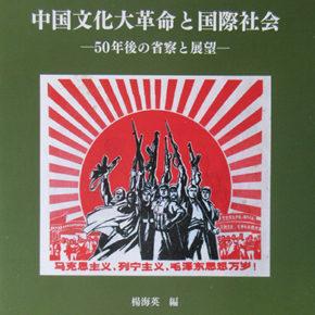 文化大革命発動50周年にあたり