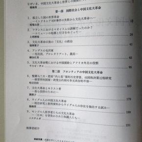 論文集「中国文化大革命と国際社会」目次