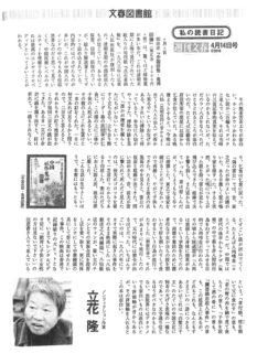 週刊文春 2016年4月14日号《私の読書日記》
