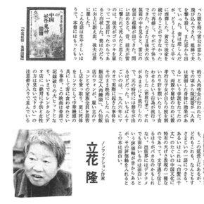 立花隆氏による書評『中国妖怪・鬼神図譜』