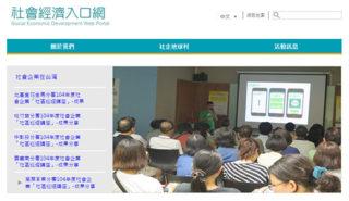 台湾政府による社会的企業のポータルサイト