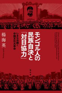 モンゴル人の民族自決と「対日協力」──いまなお続く中国文化大革命