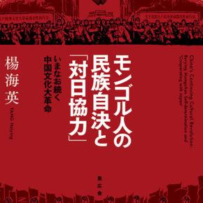 日経新聞読書欄/モンゴル人の民族自決と「対日協力」