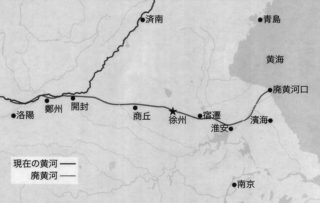 地図:現在の黄河と廃黄河、および徐州の位置