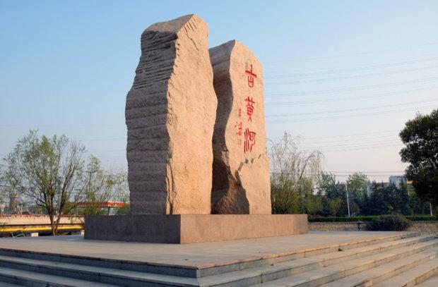古黄河碑は徐州の市街と西郊外を画する廃黄河の岸辺に建つ