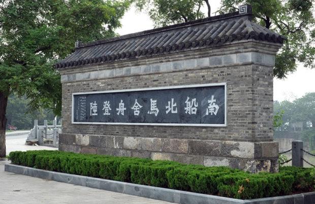 南船北馬の碑。付近には清江浦の石碼頭(桟橋)があり、古人はここで船から馬に乗り換えた