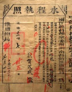 塩運船の水路通行手形。清の光緒11(1885)年に両江(江蘇、江西)総督部が発行したもの