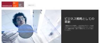 モンドラゴン協同グループのサイト(日本語版)