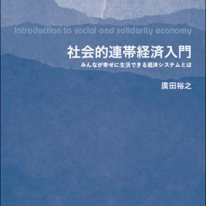 西日本新聞書評/社会的連帯経済入門