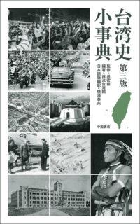 台湾史小事典〔第三版〕