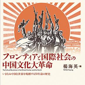 フロンティアと国際社会の中国文化大革命