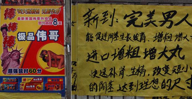 家壁や塀に貼られた媚薬広告