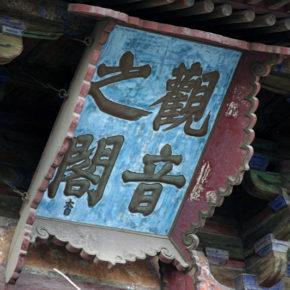 黄崖関──漁陽古地の行幸路