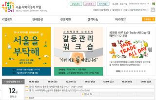 社会的経済に関するソウル市役所のポータルサイト