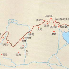 万里の長城(明代)地図(『NIKKEI GALLERY』57号より引用)
