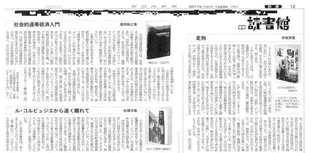 西日本新聞2017年(平成29年)1月29日「読書館」