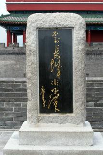 「不到長城非好漢」の碑は八達嶺など他の長城にも建てられている