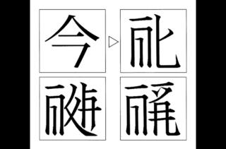 「今」という字を西夏文字で書くとこのようになる。下の2文字は、画数の多い西夏文字の見本