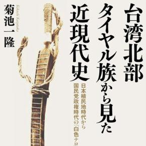 宮崎正弘の国際ニュース・早読み 書評『台湾北部タイヤル族から見た近現代史』