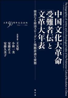 中国文化大革命「受難者伝」と「文革大年表」