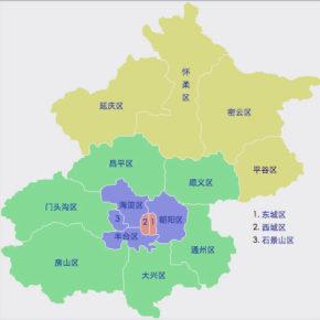 北京の行政区画(自由的百科全書「維基百科」より引用)
