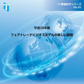 報告書「フェアトレードビジネスモデルの新しい展開」