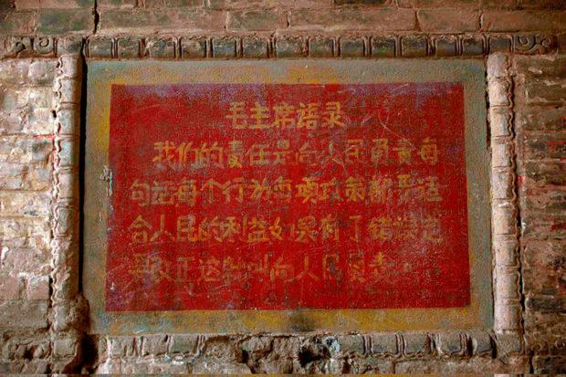 壁にはめ込まれた毛沢東語録。手書きのものは貴重である