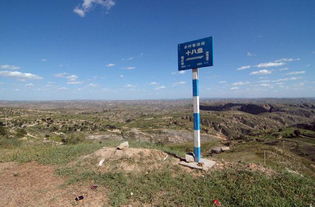 十八盤(農村客運バスの停留所)。三岔から偏関に向かう途中の黄土高原の真っ只中にある