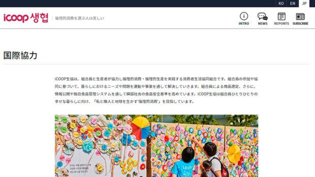 iCoopの画像(日本語版)
