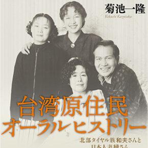 台湾原住民オーラルヒストリー