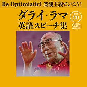 ダライ・ラマ英語スピーチ集── Be Optimistic! 楽観主義でいこう!(CD付き)