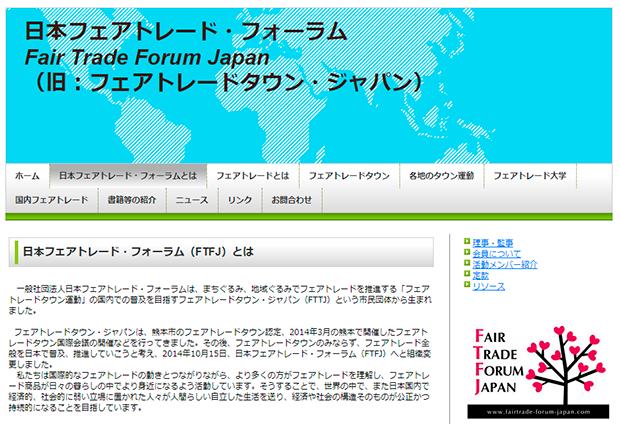 フェアトレード・フォーラムのサイト