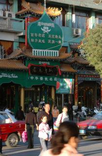 市内各所にある清真食堂。漢族が営むレストランより清潔なのがよい