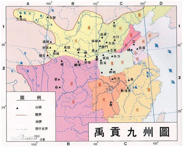 禹貢九州図