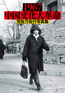 1967中国文化大革命 荒牧万佐行写真集
