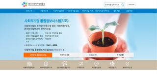 韓国社会的企業振興院のサイト