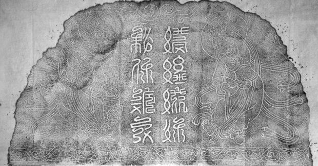 重修護国寺感通塔碑の頭部。武威で西夏文字が発見されるきっかけとなった