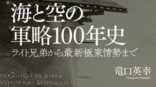 海と空の軍略100年史──ライト兄弟から最新極東情勢まで