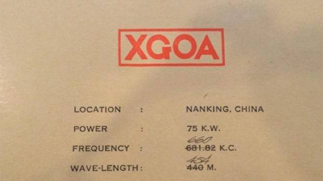 南京中央広播電台XGOAの受信証