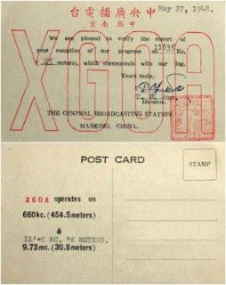 南京復帰後の中央広播電台XGOAの受信証(1948年)