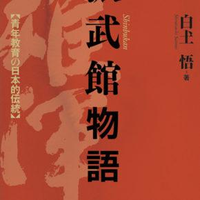 振武館物語 青年教育の日本的伝統