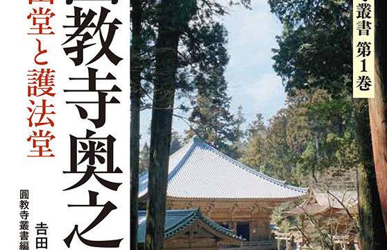 圓教寺叢書第1巻