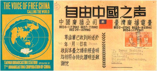 台湾広播電台存続時代の自由中国之声の受信証(1951年)/受信者:中山(吉田)輝夫氏