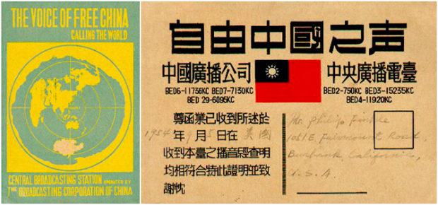 自由中国之声初期(台湾広播電台廃止後)の受信証(1954年)/受信者:Philip Finkle 氏(米国)